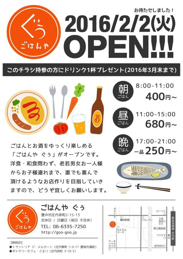 goo-open-a4